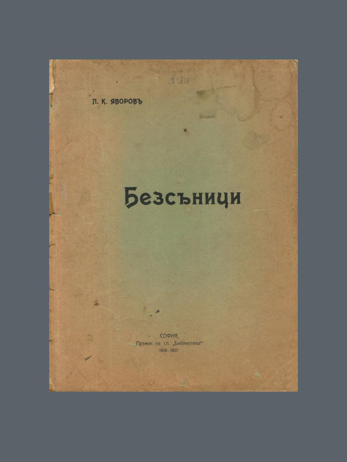 П. К. Яворов. Безсъници (1906-1907)