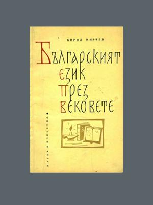 Bulgarian Language (1964)