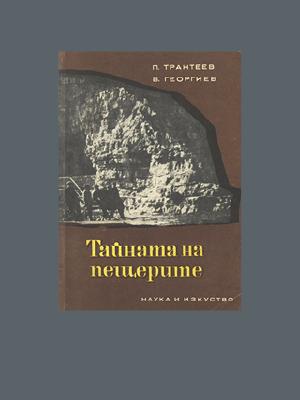 Тайната на пещерите (1968)