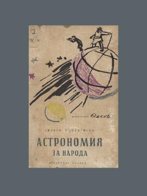 Георги Томалевски. Астрономия за народа (1958)