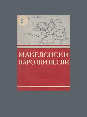 Сборник. Македонски народни песни (1952)