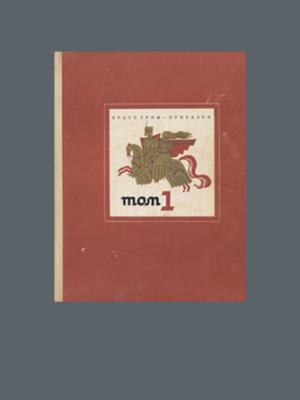 Братя Грим. Приказки в 2 тома. Том 1 (1966)