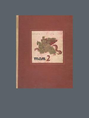 Братя Грим. Приказки в 2 тома. Том 2 (1967)