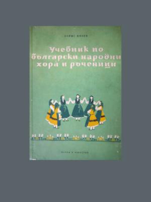 Учебник. Учебник по български народни хора и ръченици (1955)