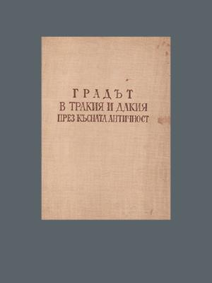 Сборник. Градът в Тракия и Дакия през късната античност (1959)
