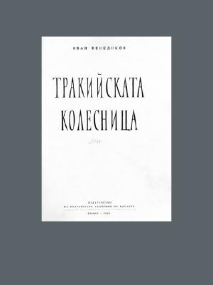 Тракийската колесница (1960)