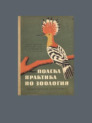 Колектив. Полска практика по зоология (1957)