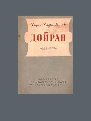 Дойран (1960)