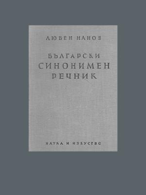 Любен Нанов. Български синонимен речник (1958)