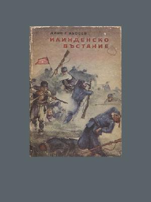Дино Г. Кьосев. Илинденското въстание (1953)