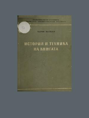 Марин Василев. История и техника на книгата (1955)