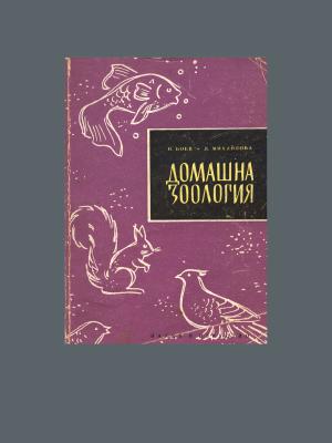 Домашна зоология (1960)