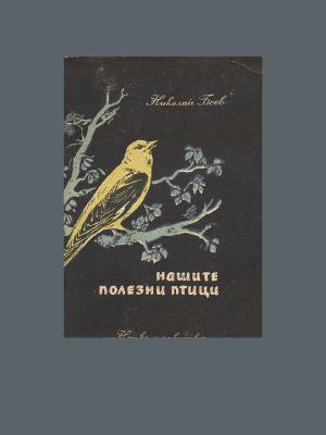 Николай Боев. Нашите полезни птици (1958)