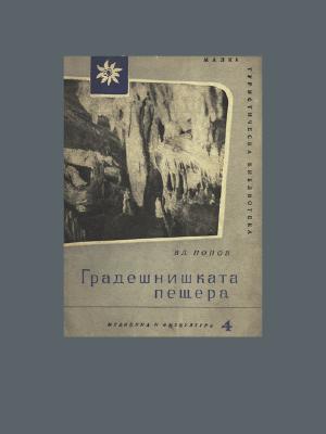 Вл. Попов. Градешнишката пещера (1959)