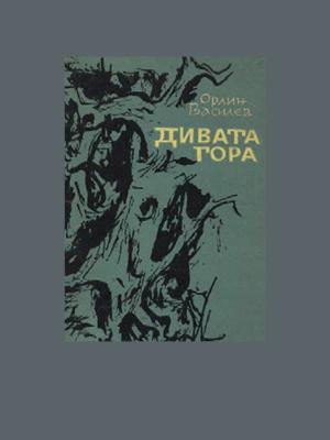 Дивата гора (1966)