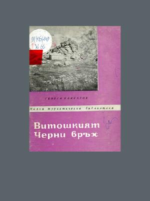 Витошкият Черни връх (1965)
