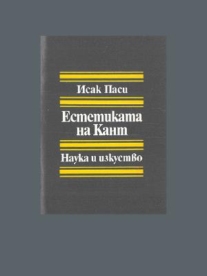 Естетиката на Кант (1976)