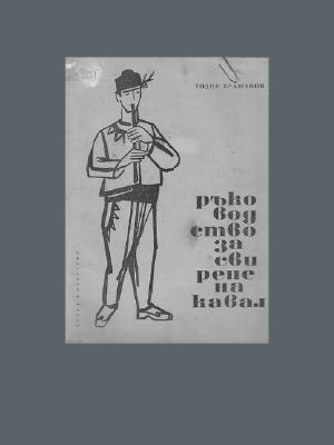 Ръководство за свирене на кавал (1966)