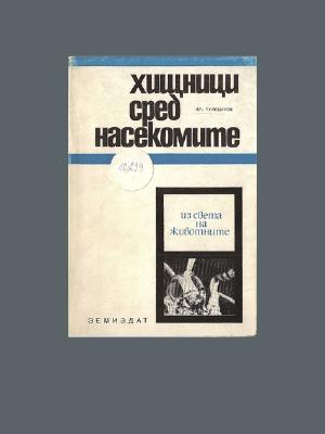 Хищници сред насекомите (1968)