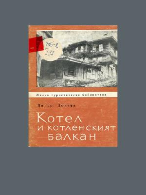 Котел и Котленският балкан (1967)