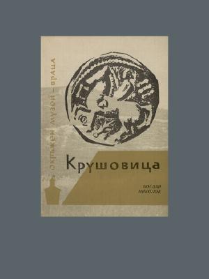 Крушовица (1967)