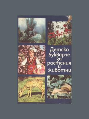 Детско букварче за растения и животни (1974)