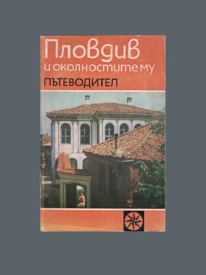 Пловдив и околностите му (1974)
