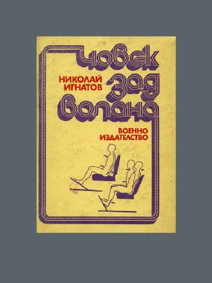 Човек зад волана (1978)