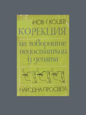 Корекция на говорните недостатъци у децата (1979)