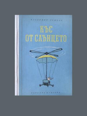 Владимир Немцов. Къс от слънцето (1957)