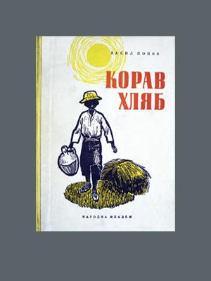 Корав хляб (1960)