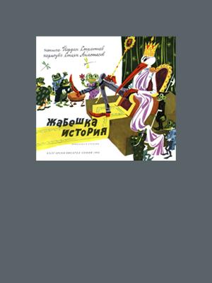 Жабешки истории (1960)