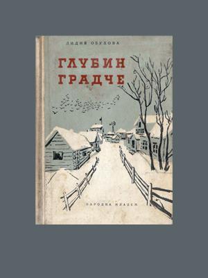 Лидия Обухова. Глубин градче (1956)