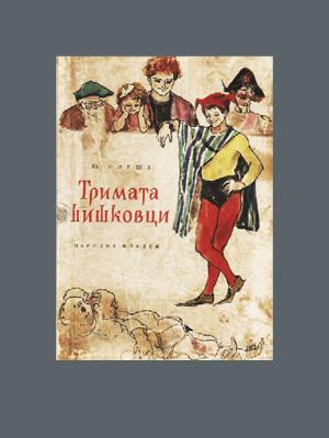 Ю. Олеша. Тримата шишковци (1958)