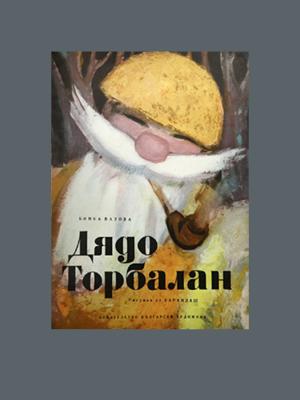 Дядо Торбалан (1961)