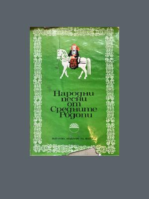 Народни песни от Средните Родопи (1973)