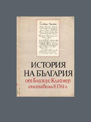 История на България от Блазиус Клайнер (1977)