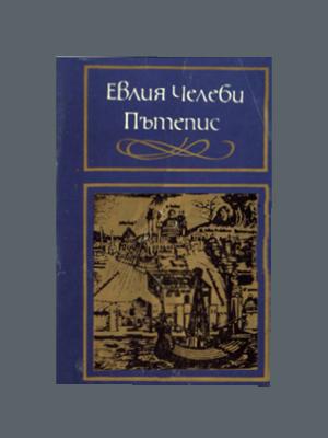 Евлия Челеби. Пътепис (1972)