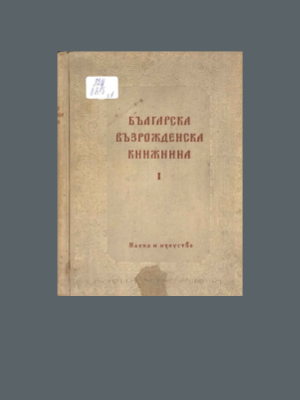 Колектив. Българска възрожденска книжнина. Т. 1 (1957)