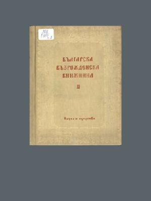 Колектив. Българска възрожденска книжнина. Т. 2 (1959)