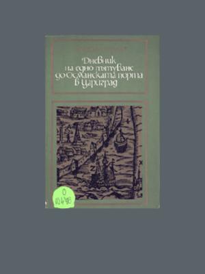 Дневник на едно пътуване до османската порта в Цариград (1976)