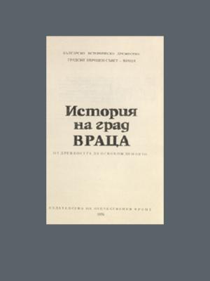 История на град Враца (1976)