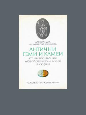 Антични геми и камеи от Националния археологически музей, София (1980)