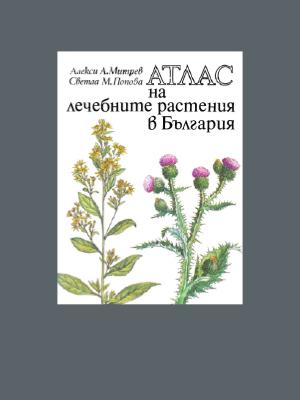 Атлас на лечебните растения в България (1982)