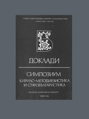 Кирило-Методиевистика и старобългаристика (1982)