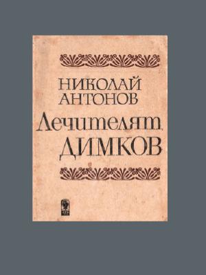 Лечителят Димков (1987)