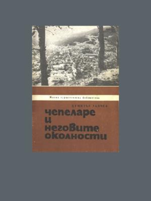 Чепеларе и неговите околности (1973)