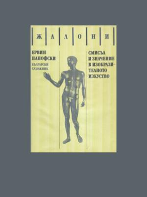 Смисъл и значение в изобразителното изкуство (1986)