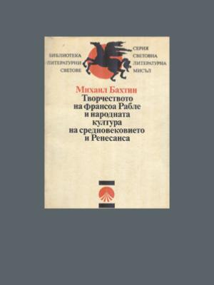 Творчеството на Франсоа Рабле и народната култура на средновековието и Ренесанса (1978)