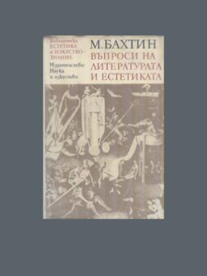 Въпроси на литературата и естетиката (1983)